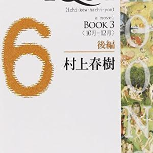 「1Q84<10月-12月>後編」を読んだ。