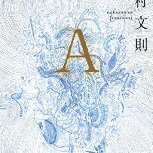 「A」を読んだ。