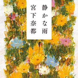 「静かな雨」を読んだ。