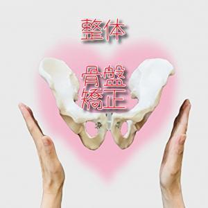 長野市、須坂市の骨盤矯正、姿勢矯正・猫背矯正は一歩堂鍼灸整体院