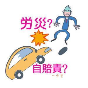 長野市、須坂市の交通事故治療、むち打ち、労災治療は一歩堂はり灸整骨院
