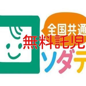 長野市、須坂市の無料託児所、キッズルームありは一歩堂はり灸整骨院・整体院
