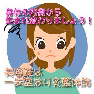 美容鍼灸・美顔鍼灸は長野市一歩堂鍼灸整体院