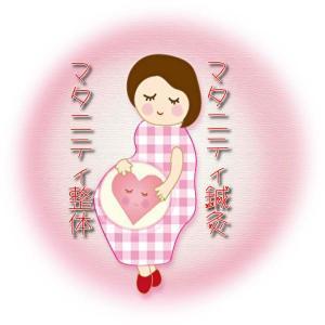 長野市、須坂市のマタニティ整体・マタニティ鍼灸は一歩堂はり灸整骨院・整体院