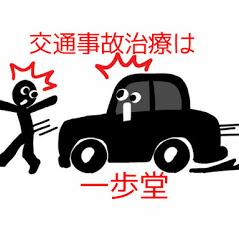長野市、須坂市の交通事故治療、むち打ち、労災治療は一歩堂整骨院