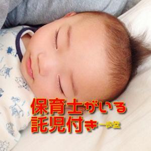 無料託児あり!長野市、須坂市の一歩堂はり灸整骨院・整体院0120667089