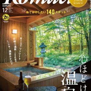 長野Komachi12月号に一歩堂はり灸整骨院が掲載『プレママ&ベビーHappyBox』