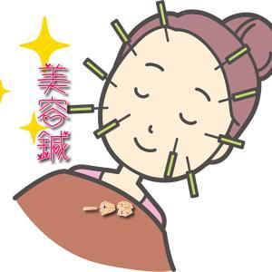 美容鍼灸、オイルマッサージ初検料無料!11月23.24.25日はさらに施術料金500円オフ!