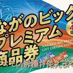 「ながのビッグプレミアム商品券」2月28日まで。中小店専用券も使えます。長野市一歩堂は年中無休!