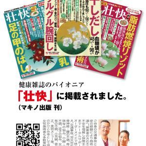 健康雑誌「壮快」に一歩堂整骨院・はり灸院・整体院が掲載されました