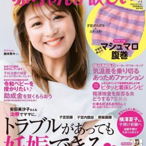 赤ちゃんが欲しい2019秋号に長野市一歩堂鍼灸整骨院が紹介!