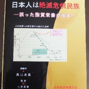 脂質栄養学①