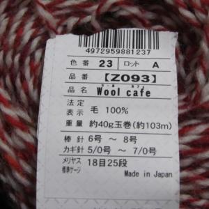 毛糸タグのメモ:ごしょう産業 Wool Cafe ウールカフェ