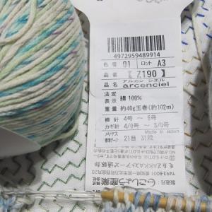 手編みの靴下125足目、完成。 ハンドメイド・ニット・ソックス、編み物。