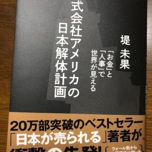 ●今日本人が知るべき重要な情報が満載