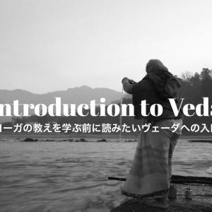 Introduction to Veda サンプル版のダウンロードありがとうございました
