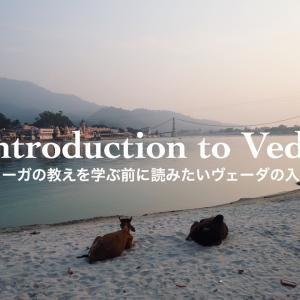 Introduction to Veda(サンプル版)