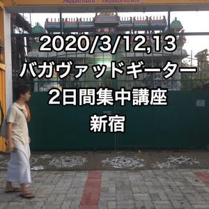 3/12,13 新宿:バガヴァッドギーター2日間集中講座