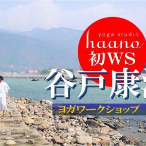2/22,23 名古屋 haano yoga studio 初WS