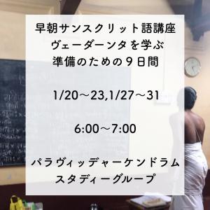 1/20〜23,27〜31  早朝サンスクリット語講座