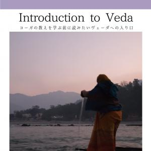 【book】Introduction to Veda 販売開始しました!!
