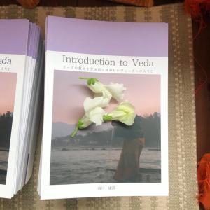 【完売御礼】Introduction to Veda