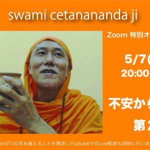 5/7 Swami Cetanananda Ji 特別オンラインクラス【不安から平安へ 第2話】