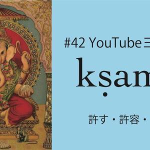 【YouTube】クシャマー(kṣamā) 他者を許すことは自分自身を許すこと