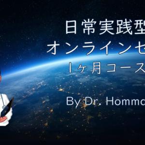 Dr.本間による治療哲学&心理学オンラインゼミお申込みスタート!!