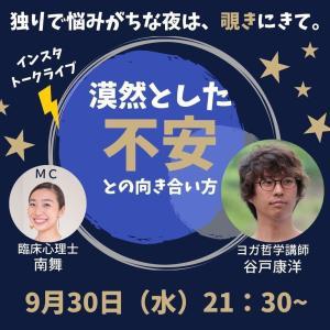 9/30 21:30〜 ヨガジャーナル インスタライブ