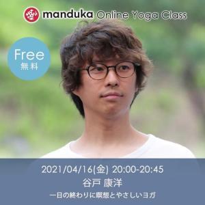 【Free】Manduka online class