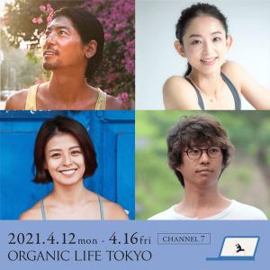 ORGANIC LIFE TOKYOに参加します