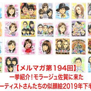 【第194回】一挙紹介!モラージュ佐賀に来たアーティストさんたちの似顔絵2019年下半期