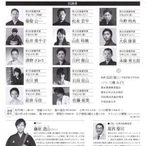 長谷検校記念くまもと全国邦楽コンクール最優秀賞受賞者演奏会