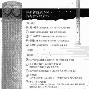 邦楽新鋭展 vol.5