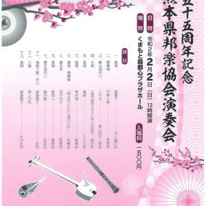 第五十五回記念 熊本県邦楽協会演奏会