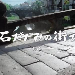 よみがえる新日本紀行「石だたみの街で~長崎~」