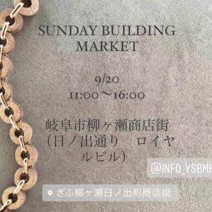 明日はSUNDAY BUILDING MARKET