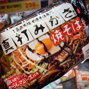 焼きそばと寿司