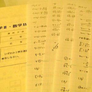 2020年 センター試験・数学IIB終了 (;´∀`) フィ-