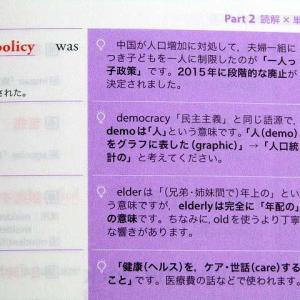 関先生の英単語 Stock4500 使ってみた