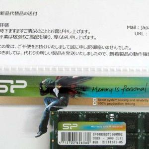 シリコンパワーからMac mini交換メモリが届きました