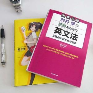 スタサプ肘井先生の「読解のための英文が面白いほどわかる本」買ってみた