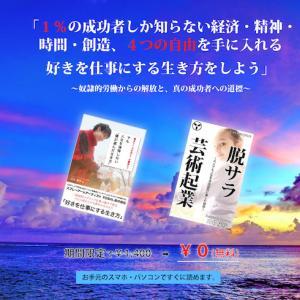 【無料プレゼント】テレビ&出版記念!Amazon電子書籍を無料で読めるプレゼント