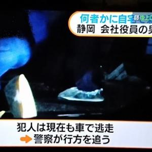 皆さん気を付けましょう!!テレビで流れた緊急のニュース!怖い事件の犯人が逃走中とのこと!