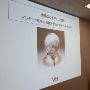 風水インテリア研修in横浜