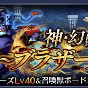 神・幻獣界ブラザーズへの挑戦LUFENIA