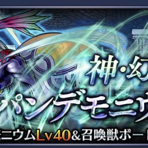 神・幻獣界パンデモニウムへの挑戦LUFENIA+