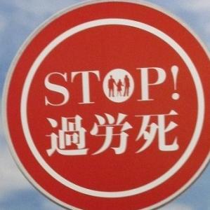 日本共産党のせいで、危うく過労死するところだった専従党員