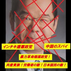 北朝鮮・中国のスパイのウイルス政党・日本共産党市長にNo!の選択は正しい!京都市長選挙
